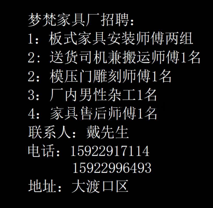 7月17日最新招聘信息第十八篇6家【请点开查看】